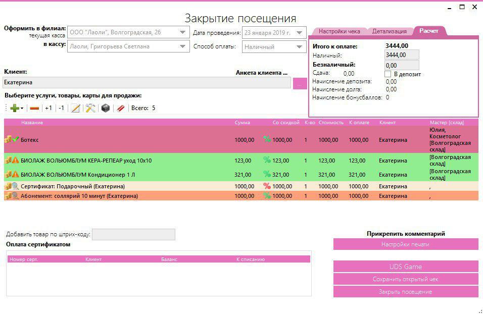 Crm системы бесплатно для салона красоты 1 с маркетплейс битрикс