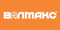Валмакс